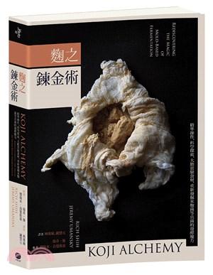 麴之鍊金術:精準操作、科學探索、大膽實驗食材,重新發掘米麴菌等真菌的發酵魔力
