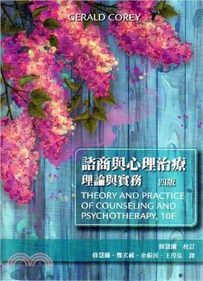諮商與心理治療 :  理論與實務 /
