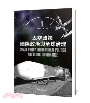 太空政策、國際政治與全球治理