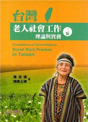台灣老人社會工作:理論與實務