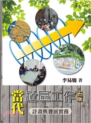 當代社區工作(五版):計畫與發展實務