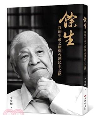 餘生 : 我的生命之旅與臺灣民主之路