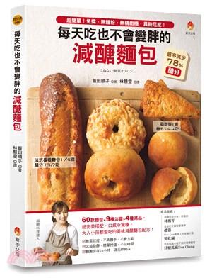 每天吃也不會變胖的減醣麵包 : 超簡單!免揉、無麵粉、無精緻糖,具飽足感!