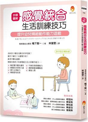 步驟圖解感覺統合生活訓練技巧 : 提升幼兒精細動作能力遊戲
