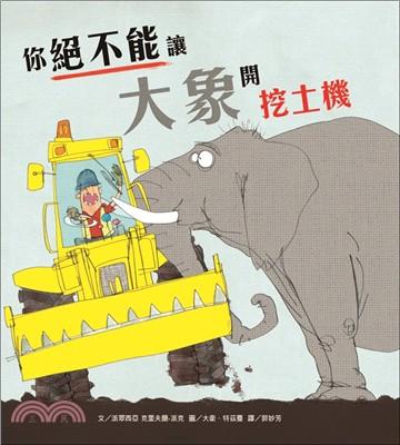 你絕不能讓大象開挖土機