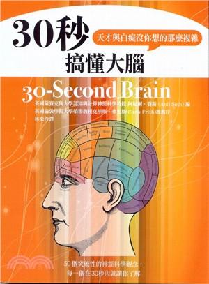 30秒搞懂大腦 : 天才與白癡沒你想的那麼複雜