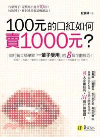 100元的口紅如何賣1000元?