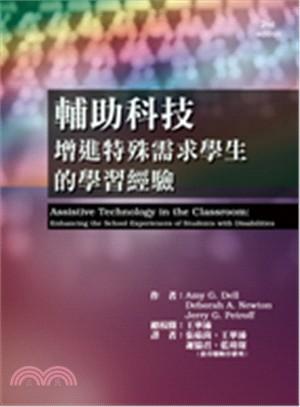 輔助科技 : 增進特殊需求學生的學習經驗