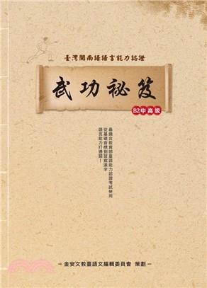 臺灣閩南語語言能力認證:B2中高級武功祕笈