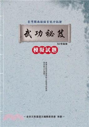 臺灣閩南語語言能力認證:B2中高級武功祕笈模擬試題