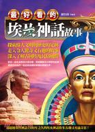 最好看的埃及神話故事