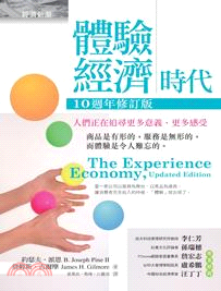 體驗經濟時代 : 人們正在追尋更多意義,更多感受