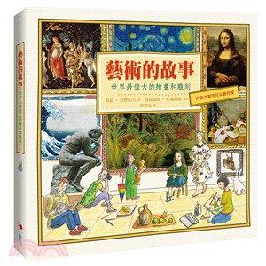 藝術的故事 : 世界最偉大的繪畫和雕刻
