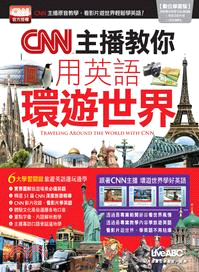 CNN主播教你用英語環遊世界 = Traveling around the world with CNN