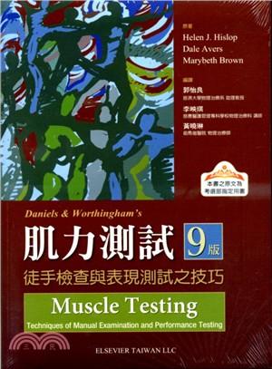肌力測試:徒手檢查與表現測試之技巧