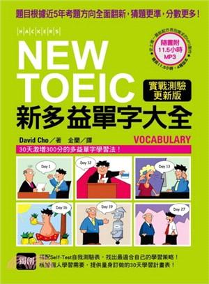 NEW TOEIC新多益單字大全 : 30天激增300分的多益單字學習法! = New TOEIC vocabulary