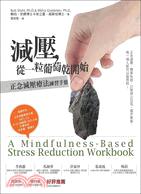 減壓,從一粒葡萄乾開始 : 正念減壓療法練習手冊