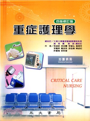 重症護理學 = Critical care nursing