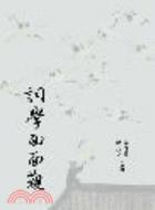 詞學面面觀 /