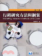 行銷研究方法與個案 =  Marketing research methods and cases /