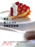 歡迎進入Grace西點紅茶時間