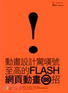 動畫設計驚嘆號 : 至高的FLASH網頁動畫88招