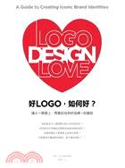 好LOGO, 如何好? : 讓人一眼愛上.再看記住的好品牌+好識別