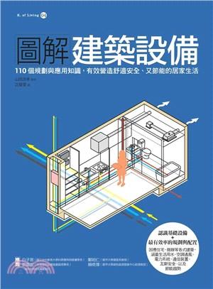 圖解建築設備 : 110個規劃與應用知識,有效營造舒適安全、又節能的居家生活