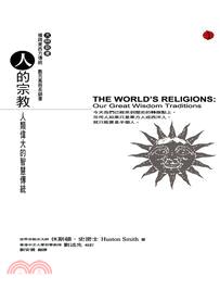 人的宗教 : 人類偉大的智慧傳統 = The World