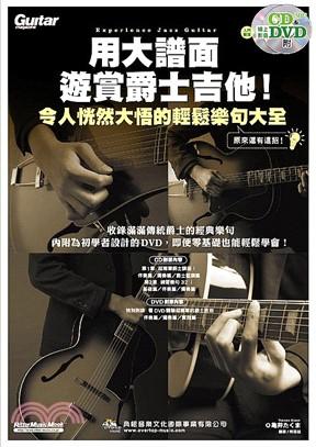 用大譜面遊賞爵士吉他 : 令人恍然大悟的輕鬆樂句大全