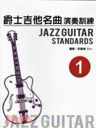 爵士吉他名曲演奏訓練