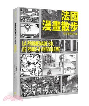 法國漫畫散步 : 從巴黎到安古蘭 = La Promenade Bd, de Paris a angouleme