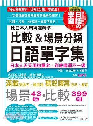 比日本人用得還精準!比較&場景分類日語單字集:日本人天天用的單字-到底哪裡不一樣