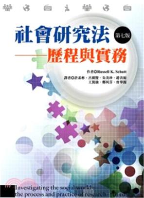 社會研究法 : 歷程與實務(第七版)