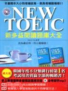 New TOEIC新多益閱讀題庫大全