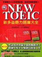 New TOEIC新多益聽力題庫大全