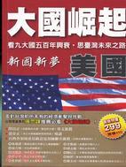 大國崛起 :  看九大國五百年興衰.思臺灣未來之路 /