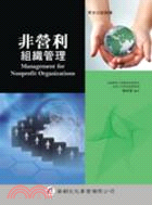 非營利組織管理 Management For Nonprofit Organizations