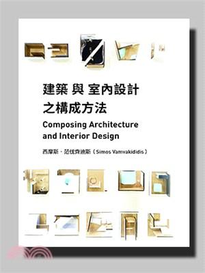 建築與室內設計之構成方法:綜論建築設計之指南