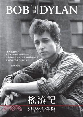 搖滾記 : Bob Dylan自傳