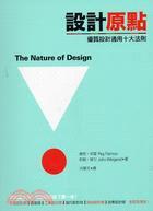 設計. 原點 : 優質設計通用十大法則