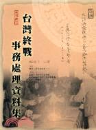 台灣終戰事務處理資料集 /