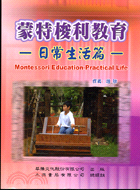 蒙特梭利教育. 日常生活篇 = Montessori education : practical life