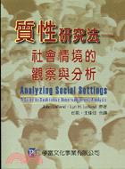 質性研究法:社會情境的觀察與分析