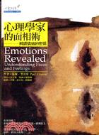 心理學家的面相術 : 解讀情緒的密碼