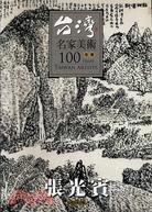 臺灣名家美術100水墨: 張光賓