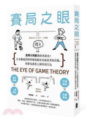 賽局之眼 : 思辨與判斷力的再進化!日本權威經濟學教授教你突破思考的盲點,用賽局透視人類所有行為