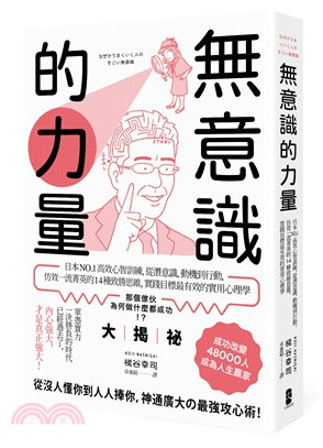 無意識的力量:日本NO.1高效心智訓練- 從潛意識、動機到行動- 仿效一流菁英的14種致勝思維- 實踐目標最有效的實用心理學