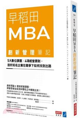 早稻田MBA創新管理筆記:5大數位課題X4項經營原則-剖析知名企業在競爭下如何找到出路