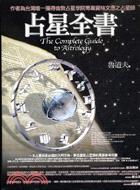 占星全書(暢銷修訂版)